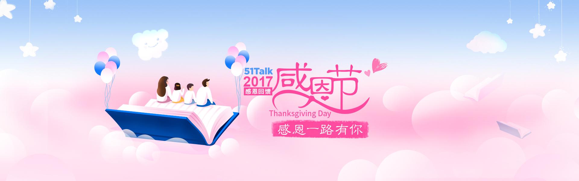 2017年感恩节,51talk感恩一路有你