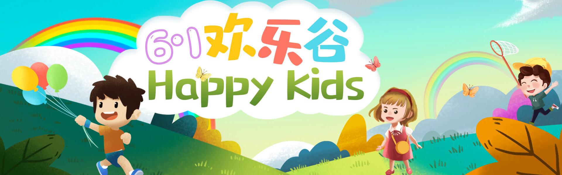 儿童节主题活动课