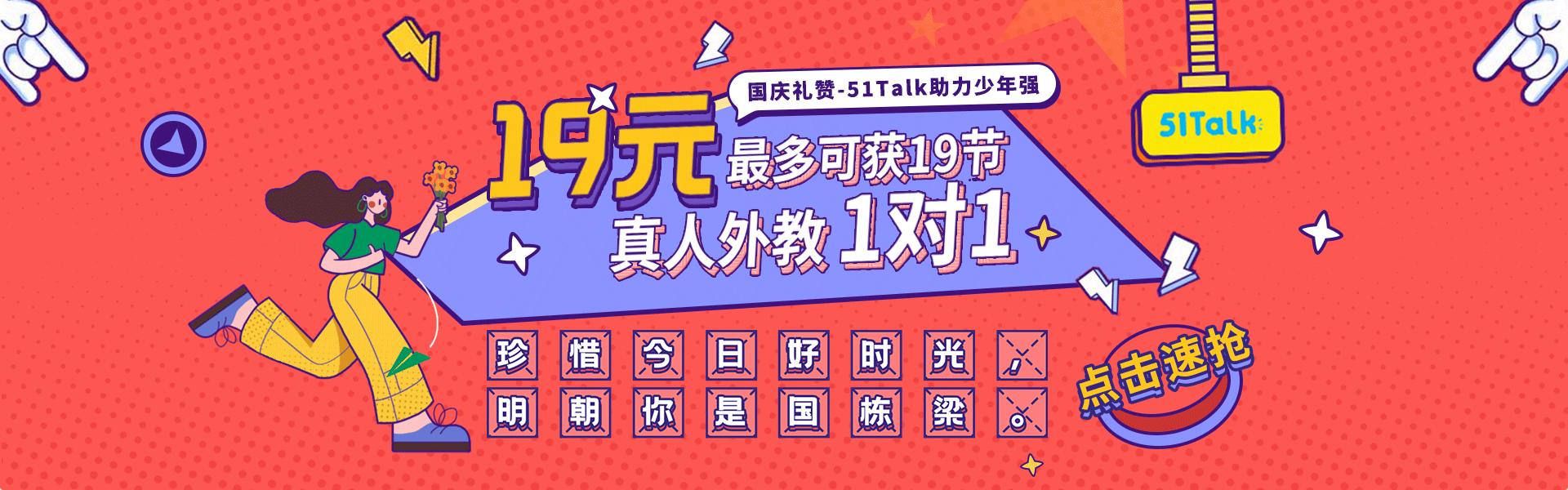 19元拼19节真人外教课←